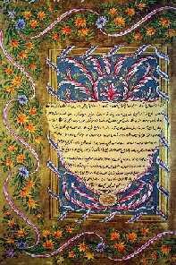 Waqfiyyah