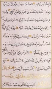 Dua of Sultan Suleyman