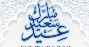 Eid Mubarak 1440
